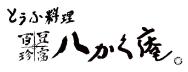 豆富百珍 八かく庵