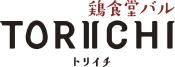 鶏食堂バル TORIICHI