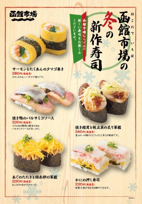 函市自慢の創作寿司。是非ご賞味ください