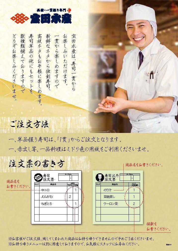 宝田_SC用お品書きB51411_全配置_最新_ページ_1
