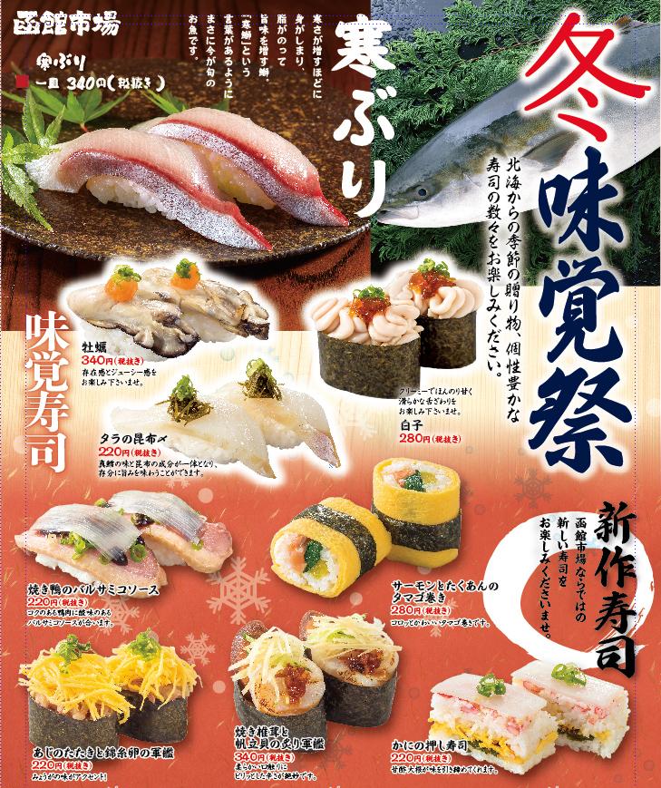 冬味覚祭開催