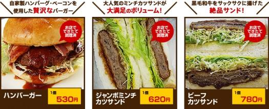 バーガー、サンドイッチ
