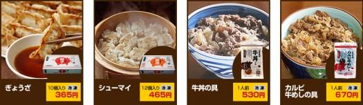 餃子、焼売、牛丼、カルビ