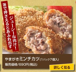 肉惣菜特集