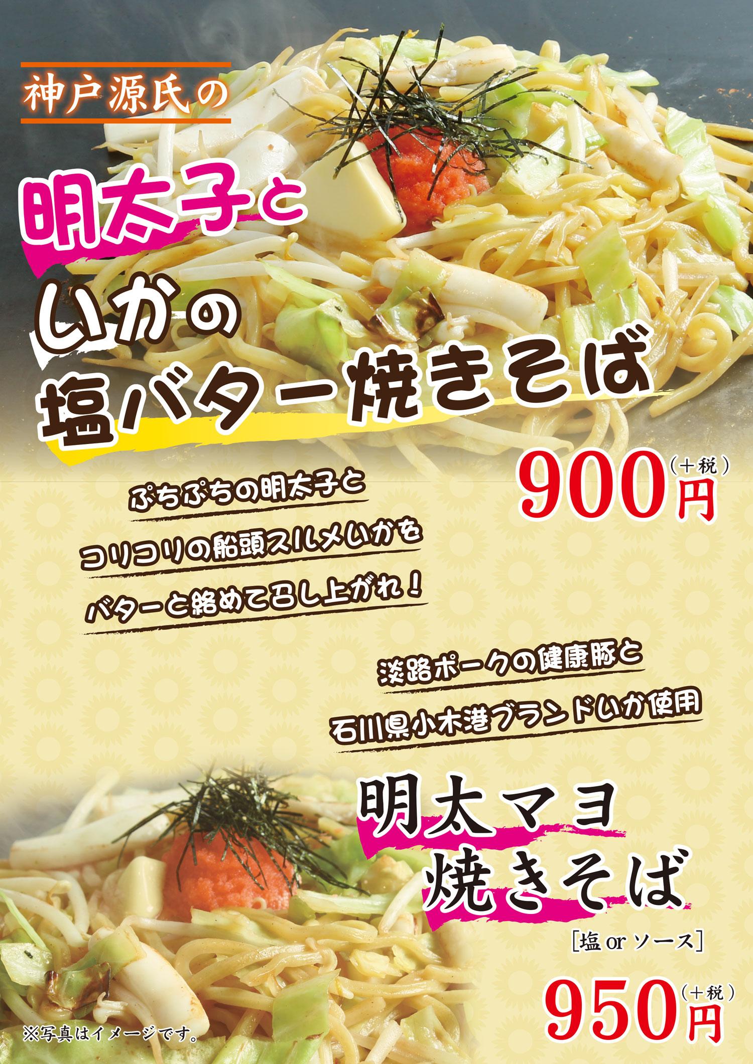 201505_ミント神戸明太子といかの塩バター焼きそば02
