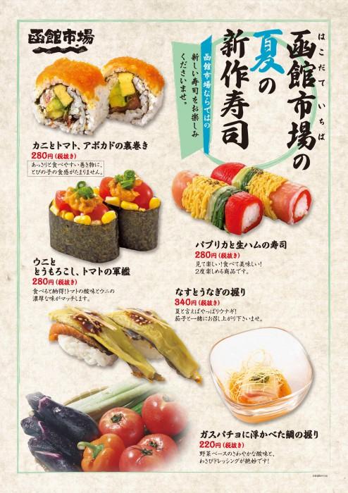 夏野菜を使った新作寿司をご用意しました。 新感覚の寿司を是非お楽しみくださいませ。