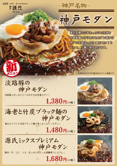 201510_ミント神戸モダン焼