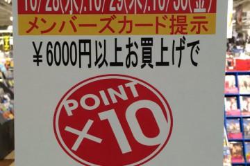 10.28-30メンバーズ10倍