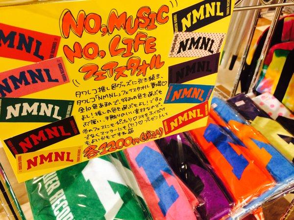 NMNLタオル
