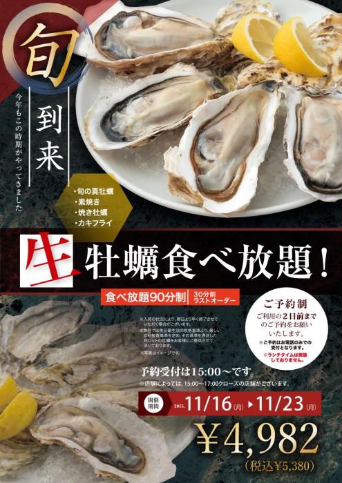 201511関西延長旬到来!生牡蠣食べ放題チラシ兼