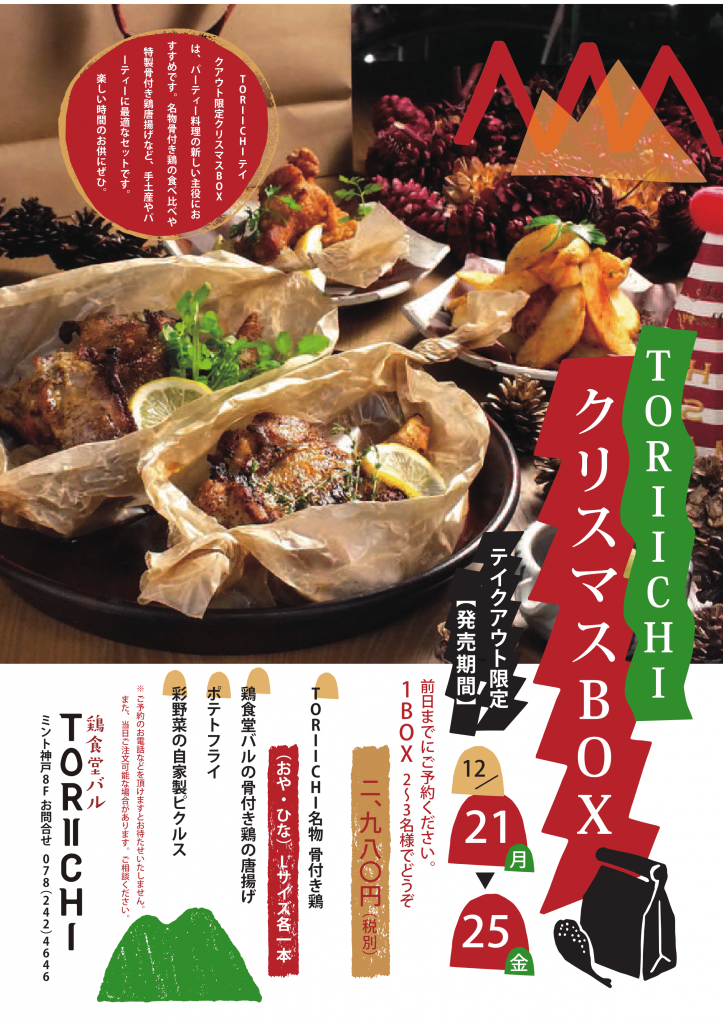 TORIICHIクリスマスBOX最終 -1
