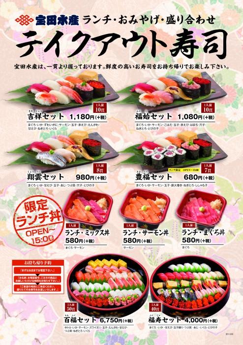 寿司ランチB1_1507_華