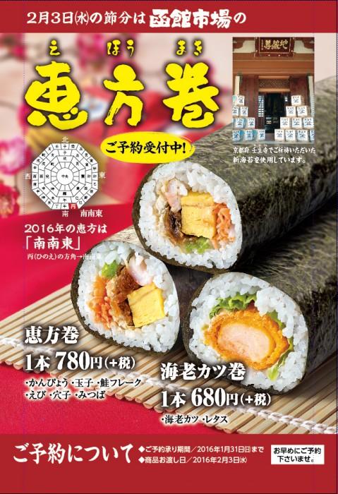 函館市場の恵方巻はいかがですか? 今年は「恵方巻」と「海老カツ巻き」の2種類ご用意しております。