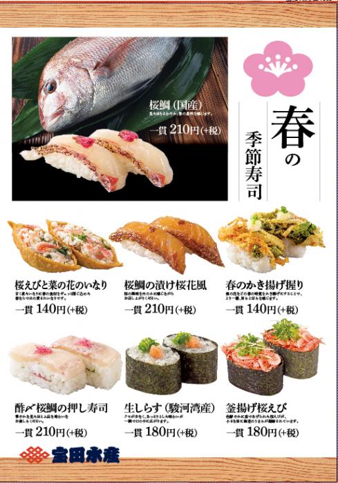 宝田201603季節