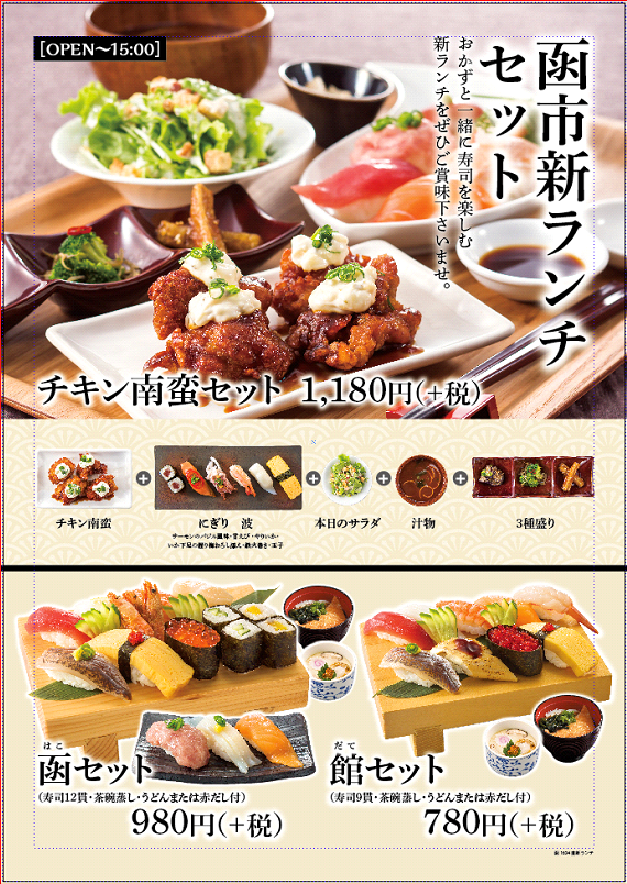 チキン南蛮・寿司・小鉢・サラダ・汁物が付いた定食です!