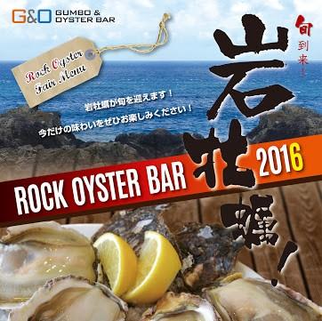 201605西日本GOSTキャナルROCKFM-01[1]