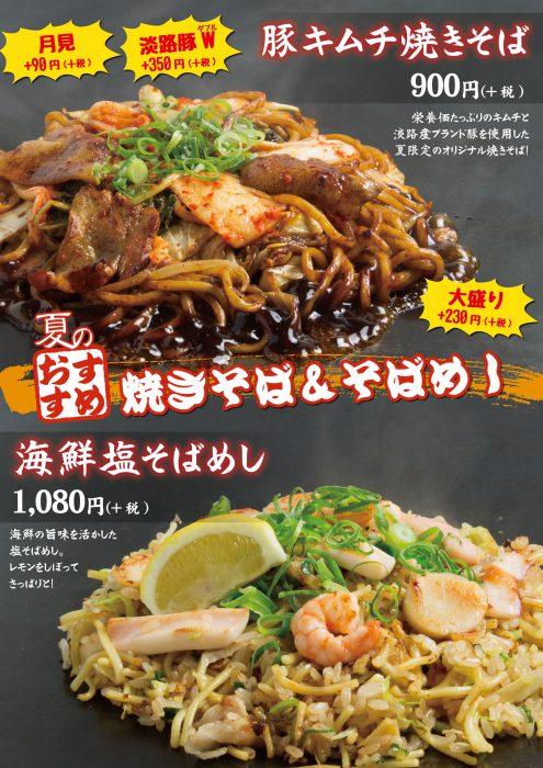2016_キムチ焼きそば塩そばめし_A4