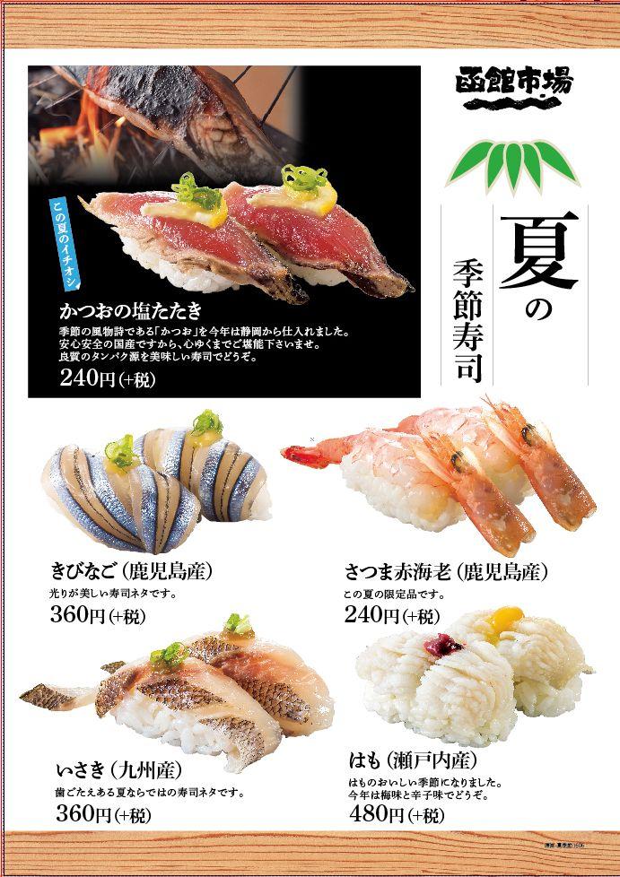 夏商品の握り寿司です。