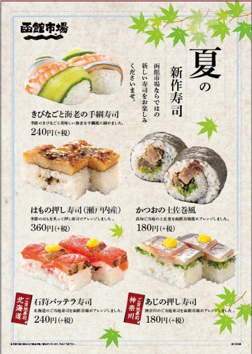 季節商品の創作寿司です。