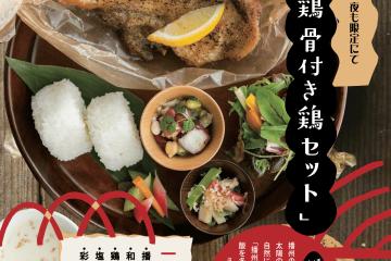 神戸三ノ宮のミント神戸「骨付き鶏」鶏食堂バルTORIICHI