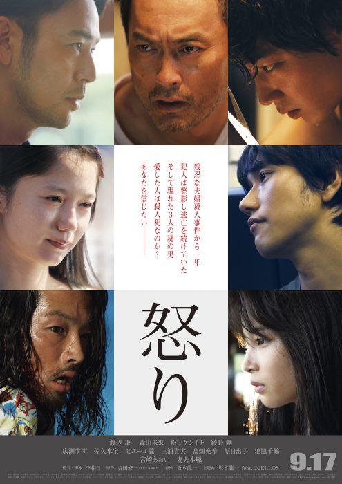 (C)2016映画「怒り」製作委員会