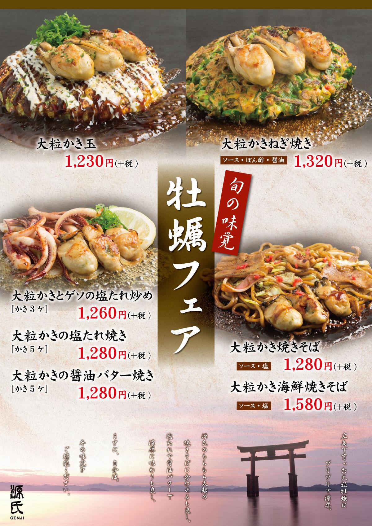 201701_ミント神戸牡蠣フェア