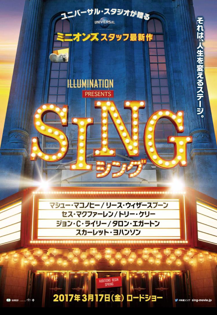 singsing