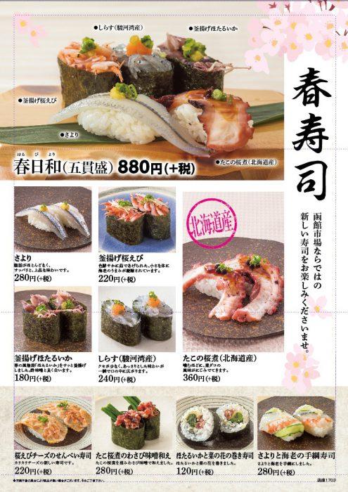 函市おすすめの春商品です。いろいろ種類が楽しめる「春日和」もおすすめです。