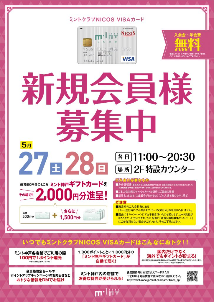 0527-28_新規入会