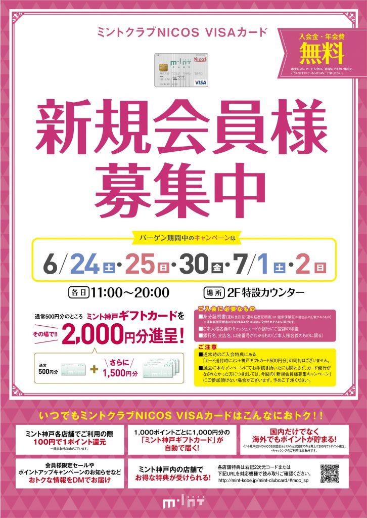 0624-0702_新規入会