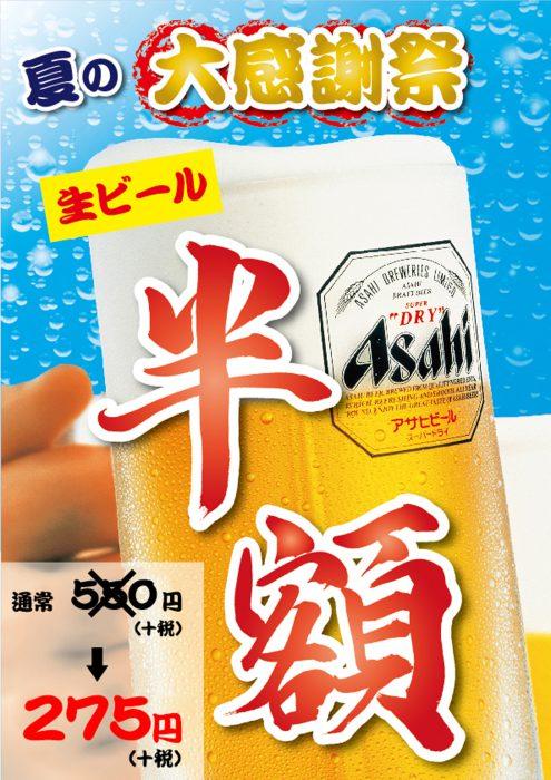 2015生ビール半額アサヒミント