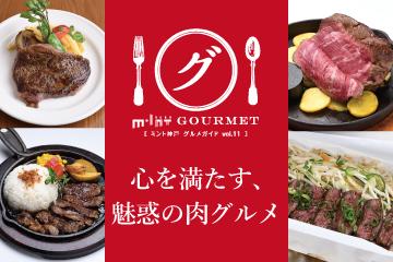 gourmet_SPBn
