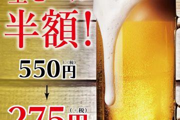 201710_ミント神戸生ビール特価