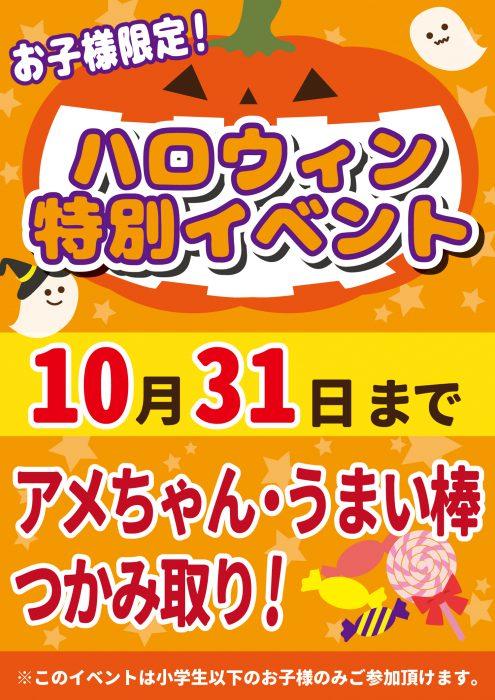 201710_源氏ハロウィンお菓子つかみ取り