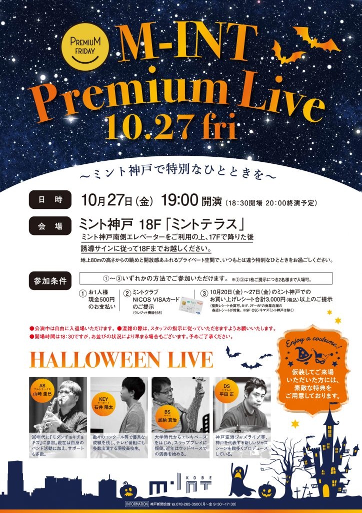 premiumlive_1027