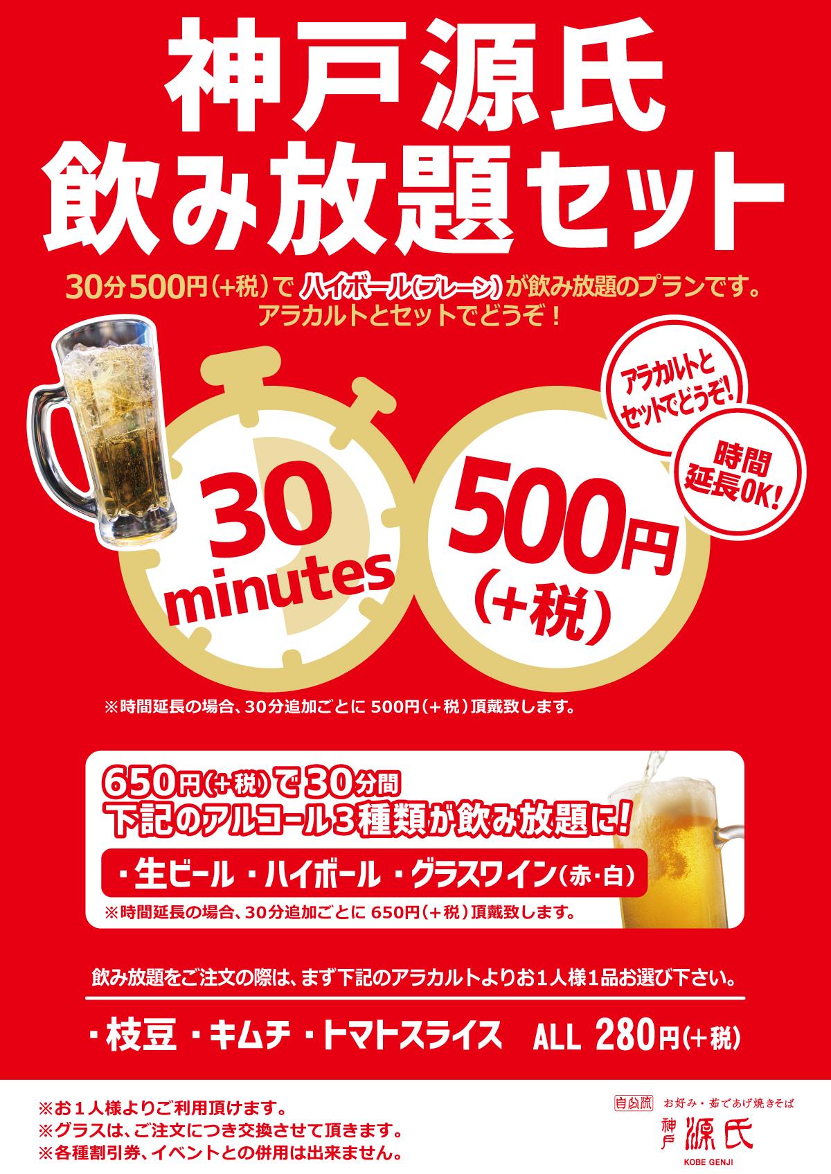 2017010_ミント神戸30分飲み放題_B5