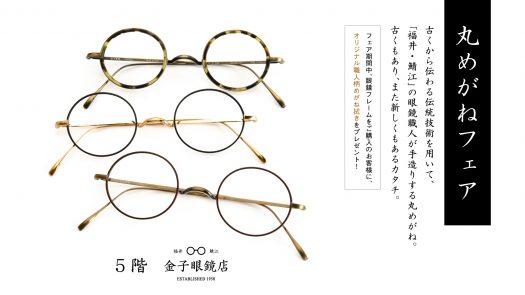 丸メガネフェア(DLP)
