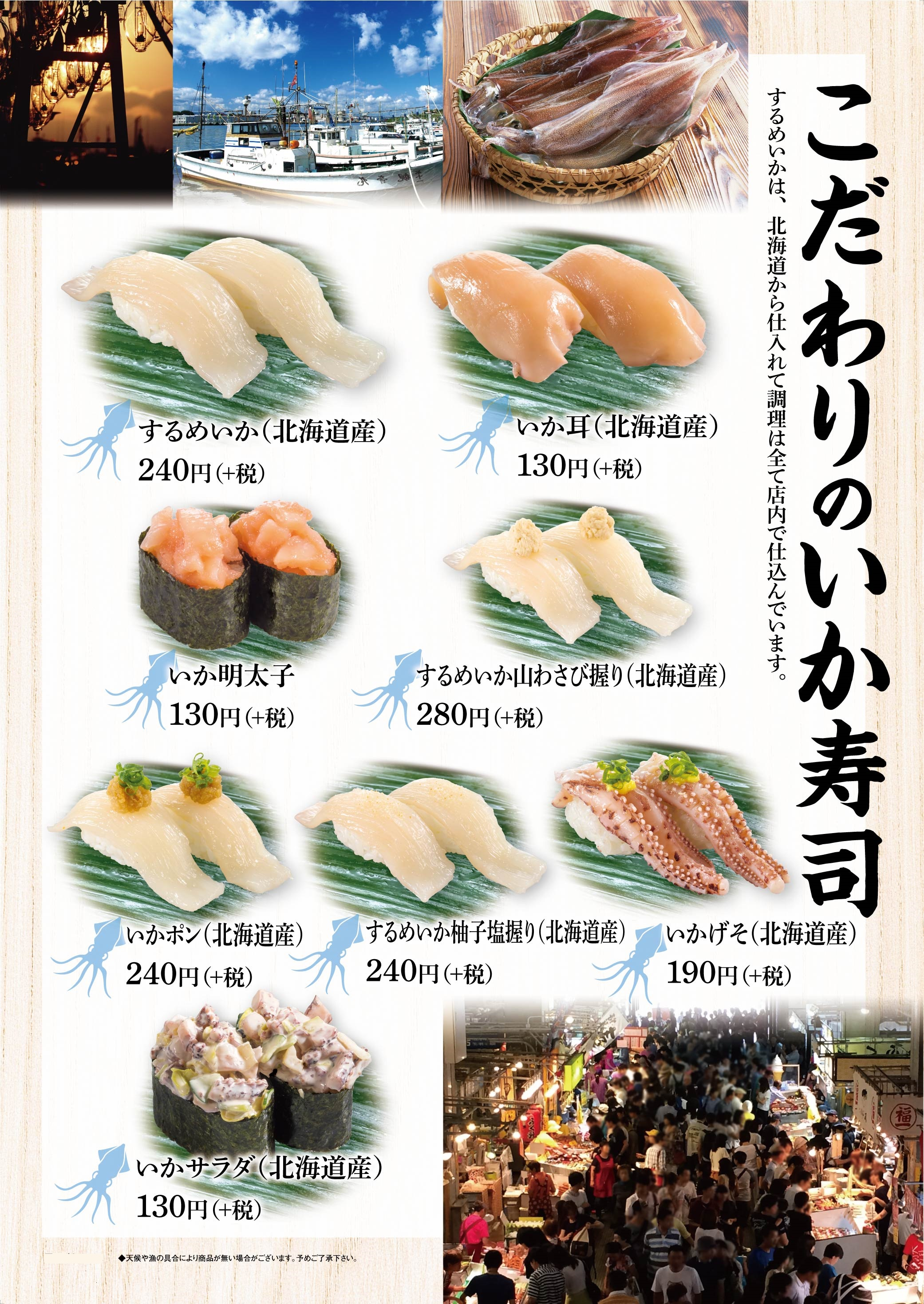 函_B1_いか寿司_1709-01