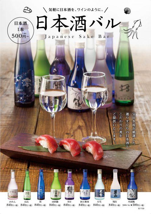 HI000000_宝_B1_日本酒バル_1709-01