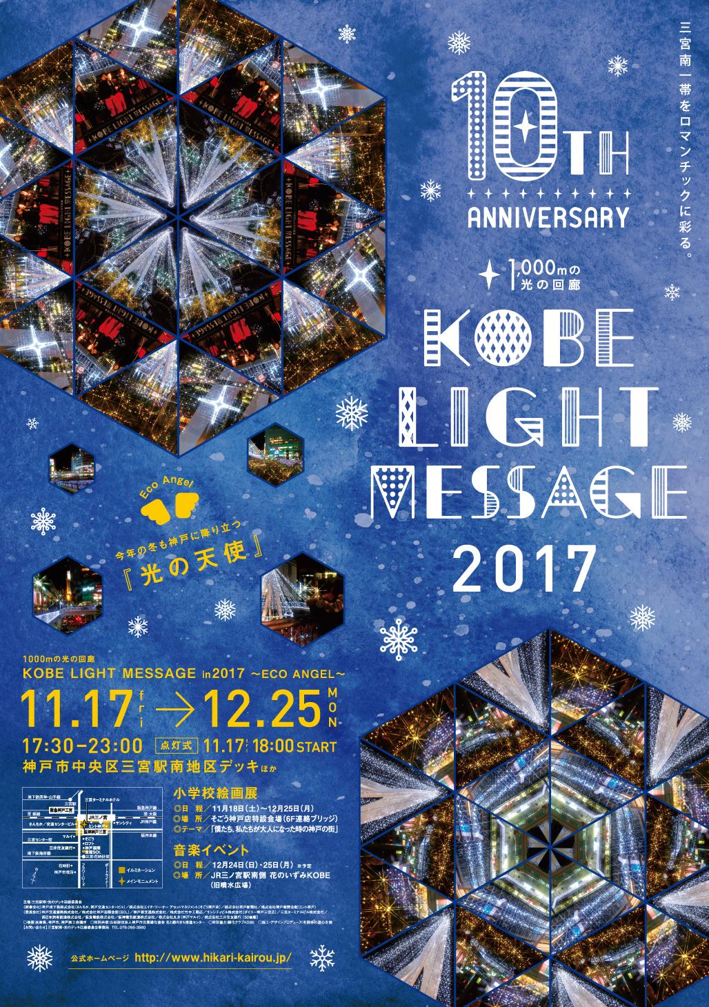 Light_message