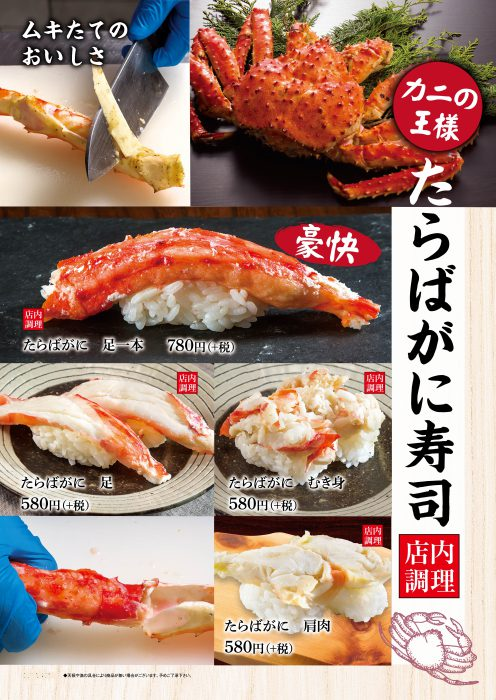 函_B1_たらばがに寿司_1709