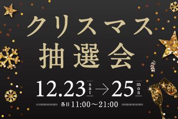 クリスマス抽選会eye