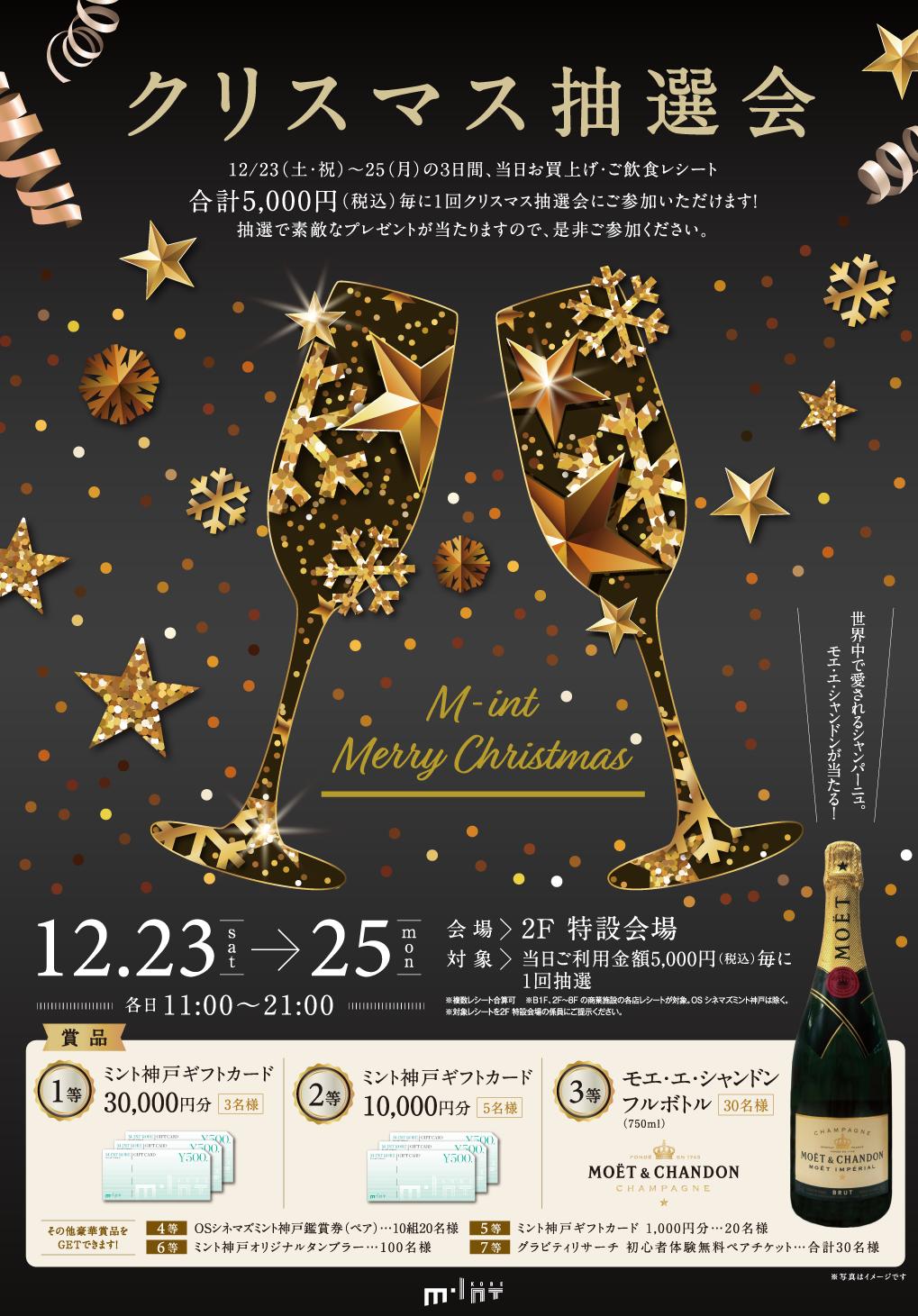 ★クリスマス抽選会B1ol