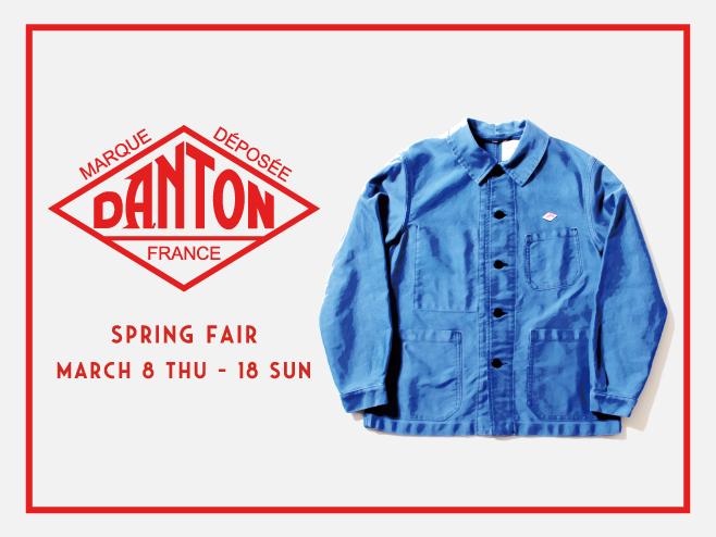 danton-fair-hp-news-main1
