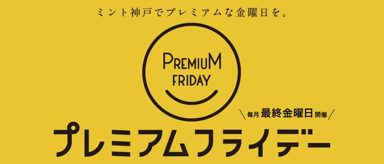 プレミアムフライデー 月に1度の限定サービス ミント神戸