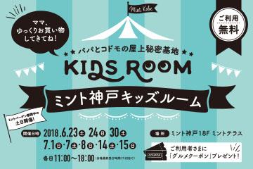 news_thumbnail_kids_summer_ol