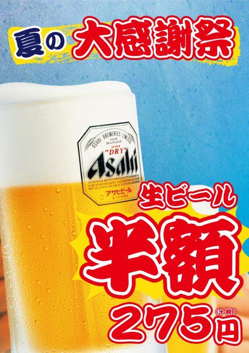 2018_生ビール半額アサヒ275_ミント神戸店
