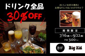 【バナー】BIGKID30%OFF
