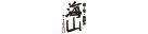 海山 多言語ロゴ-100