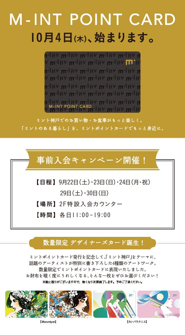 事前入会CP_WEBニュース0906-100